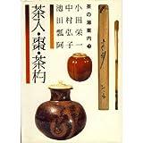 茶入・棗・茶杓 (茶の湯案内 (3))