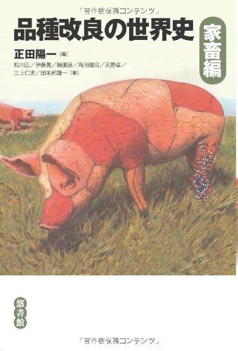 品種改良の世界史 家畜編