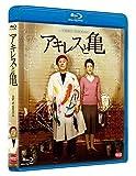 アキレスと亀[Blu-ray/ブルーレイ]