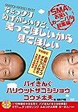 【予約購入者特典付き】ちょっぴり恥ずかしいけど笑ってほしいから見てほしい -SMAお笑いカーニバル総集編- [DVD] -