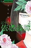 依姫綺譚 2 (フラワーコミックスアルファ)
