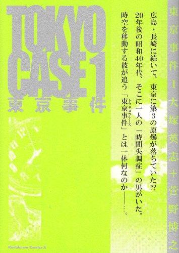 東京事件 1 (角川コミックス・エース 49-4)の詳細を見る