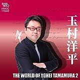 THE WORLD OF YOHEI TAMAMURA 2(玉村洋平の世界2)