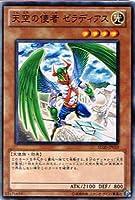 【遊戯王シングルカード】 《ロスト・サンクチュアリ》 天空の使者 ゼラディアス ノーマル sd20-019