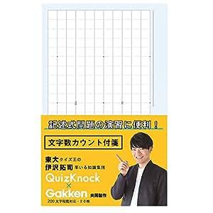 学研ステイフル STUDY STATIONERY 付箋 文字数カウント付箋 BM04013