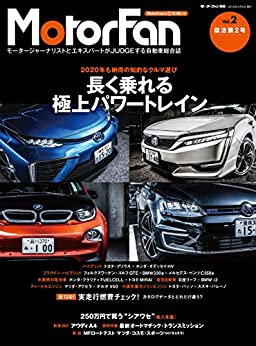 [三栄書房]の自動車誌MOOK  MotorFan Vol.2