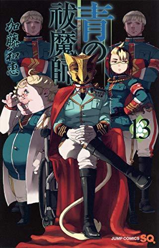 青の祓魔師 13 (ジャンプコミックス)の詳細を見る