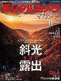 デジタルカメラマガジン 2019年11月号[雑誌] 画像