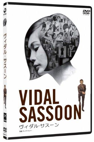 ヴィダル・サスーン [DVD]