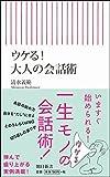 「ウケる! 大人の会話術 (朝日新書)」販売ページヘ