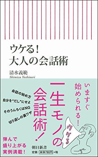 ウケる! 大人の会話術 (朝日新書)