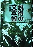 説得の文章術 (宝島社文庫)