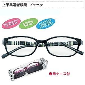 機能老眼鏡 上平累進老眼鏡 IE-003 BK(ブラック) +1.00(05IE03BK-10)