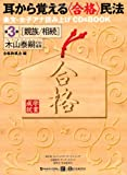 第3巻[親族/相続] (耳から覚える〈合格〉 民法ー条文・女子アナ読み上げCD&BOOK)