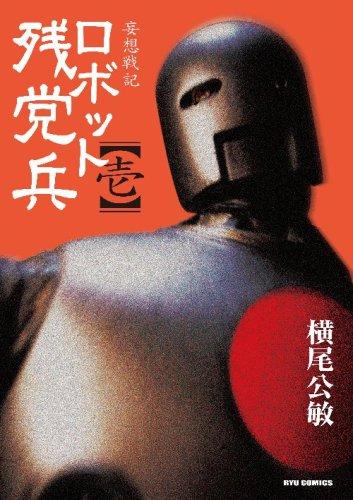 ロボット残党兵 (1) (リュウコミックス)の詳細を見る