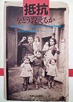 抵抗をどう教えるか―第二次大戦下のフランスのレジスタンスと日本の反戦運動