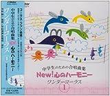中学生のための合唱曲集 New!心のハーモニー-ワンダーコーラス(1)-