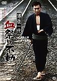 博徒一代 血祭り不動[DVD]