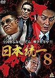 日本統一8[DVD]