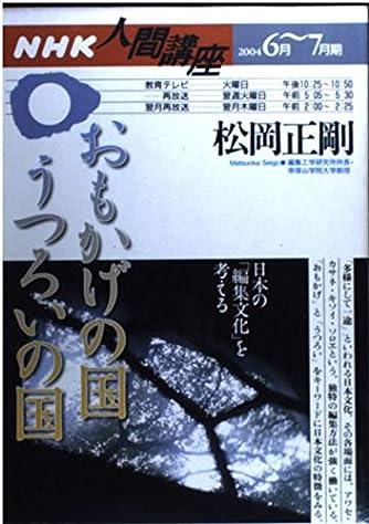 おもかげの国うつろいの国―日本の「編集文化」を考える (NHK人間講座)