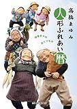 高橋まゆみ 人形ふれあい暦 ~四季折々のおくりもの~ 画像