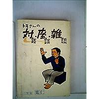 トモさんの対談・座談・雑談 (1978年)