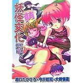 萌えわかり!妖怪変化ビジュアルガイド 「萌えわかりシリーズ」