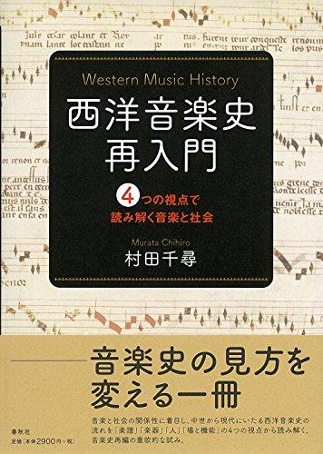 西洋音楽史再入門: 4つの視点で読み解く音楽と社会の詳細を見る