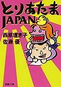 西原理恵子/佐藤優『とりあたまJAPAN』の表紙画像