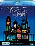 夜のとばりの物語 3D&2D ブルーレイ[Blu-ray/ブルーレイ]