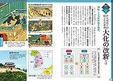 ビジュアル百科 写真と図解でわかる!  天皇〈125代〉の歴史 画像