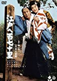 江戸へ百七十里 [DVD] 画像