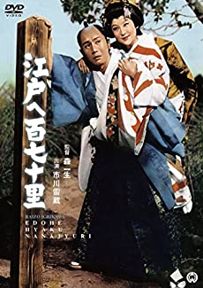 江戸へ百七十里 [DVD]
