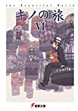 キノの旅VI the Beautiful World (電撃文庫)