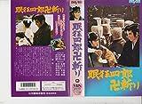 眠狂四郎・卍斬り [VHS]