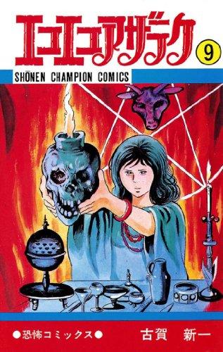 エコエコアザラク(9) (少年チャンピオン・コミックス)