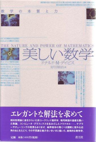美しい数学―数学の本質と力の詳細を見る