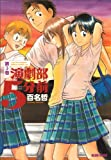 演劇部5分前 3巻 (ビームコミックス)