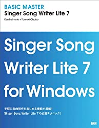 BASIC MASTER Singer Song Writer Lite 7