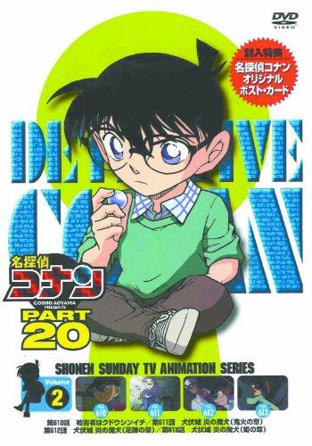 名探偵コナン PART20 Vol.2 [DVD]