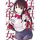 猛獣性少年少女 1 (チャンピオンREDコミックス)