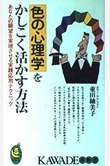 色の心理学をかしこく活かす方法―あなたの願望を実現させる実践応用テクニック (KAWADE夢新書) 新書