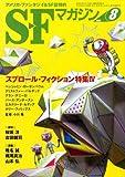 S-Fマガジン 2008年 08月号 [雑誌]