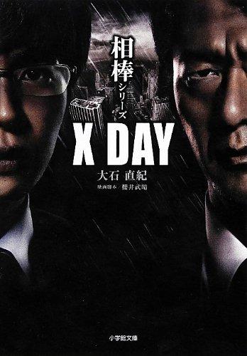 相棒シリーズ X DAY (小学館文庫)の詳細を見る