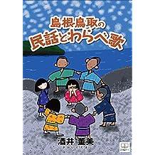 島根・鳥取の民話とわらべ歌 (22世紀アート)