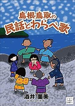 [酒井 董美 ]の島根・鳥取の民話とわらべ歌 (22世紀アート)
