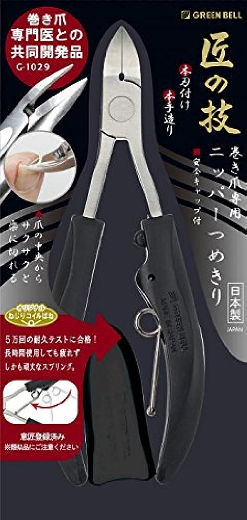 四半期展開する受け入れた匠の技 ステンレス製 巻き爪ニッパーつめきり 安全キャップ付
