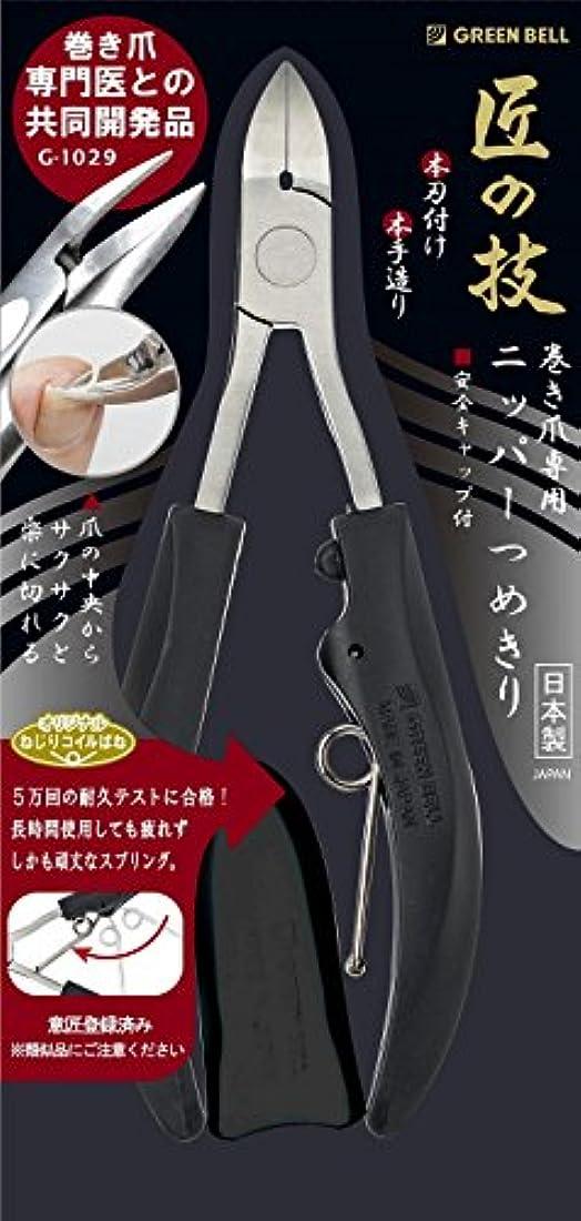 カウントピクニックをする匠の技 ステンレス製 巻き爪ニッパーつめきり 安全キャップ付