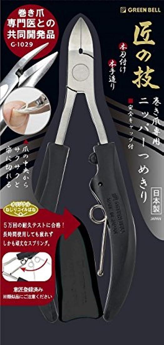 ピジン騒ぎ主匠の技 ステンレス製 巻き爪ニッパーつめきり 安全キャップ付