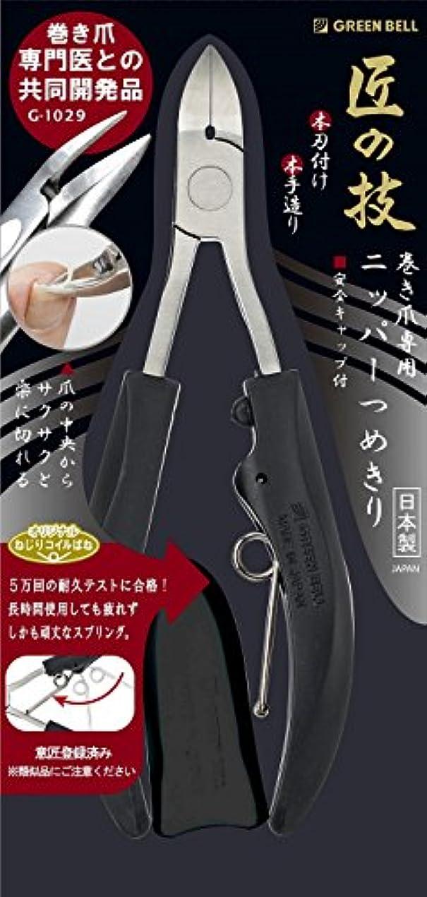 気をつけてお手伝いさん相談する匠の技 ステンレス製 巻き爪ニッパーつめきり 安全キャップ付